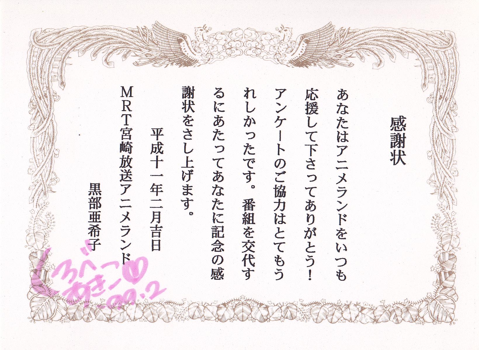 えびの高原アニメジャンボリー 1...